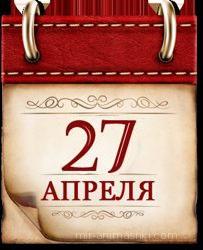 День российского парламентаризма - 27 апреля 2020