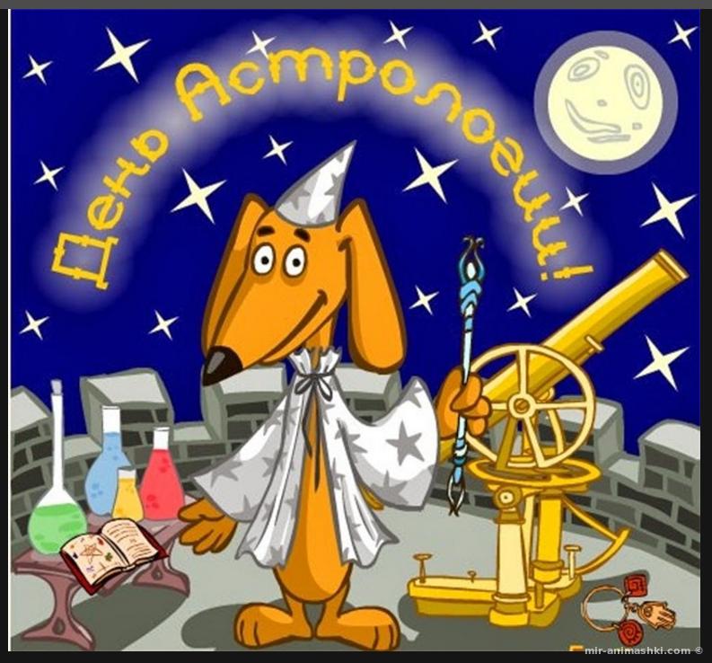 Международный день астрологии - 20 марта 2019