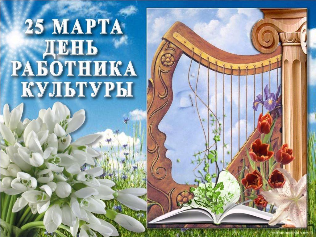 День работника культуры России - 25 марта 2019