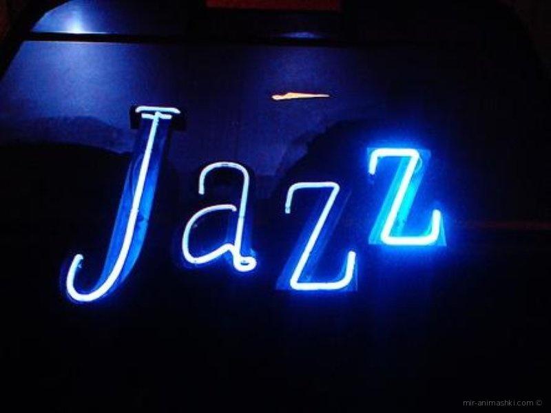 Международный день джаза - 30 апреля 2019