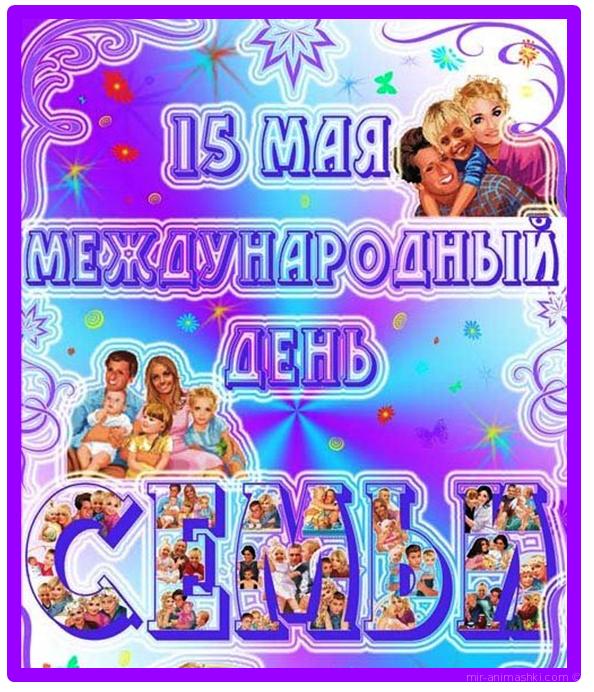 Международный день семьи - 15 мая 2020