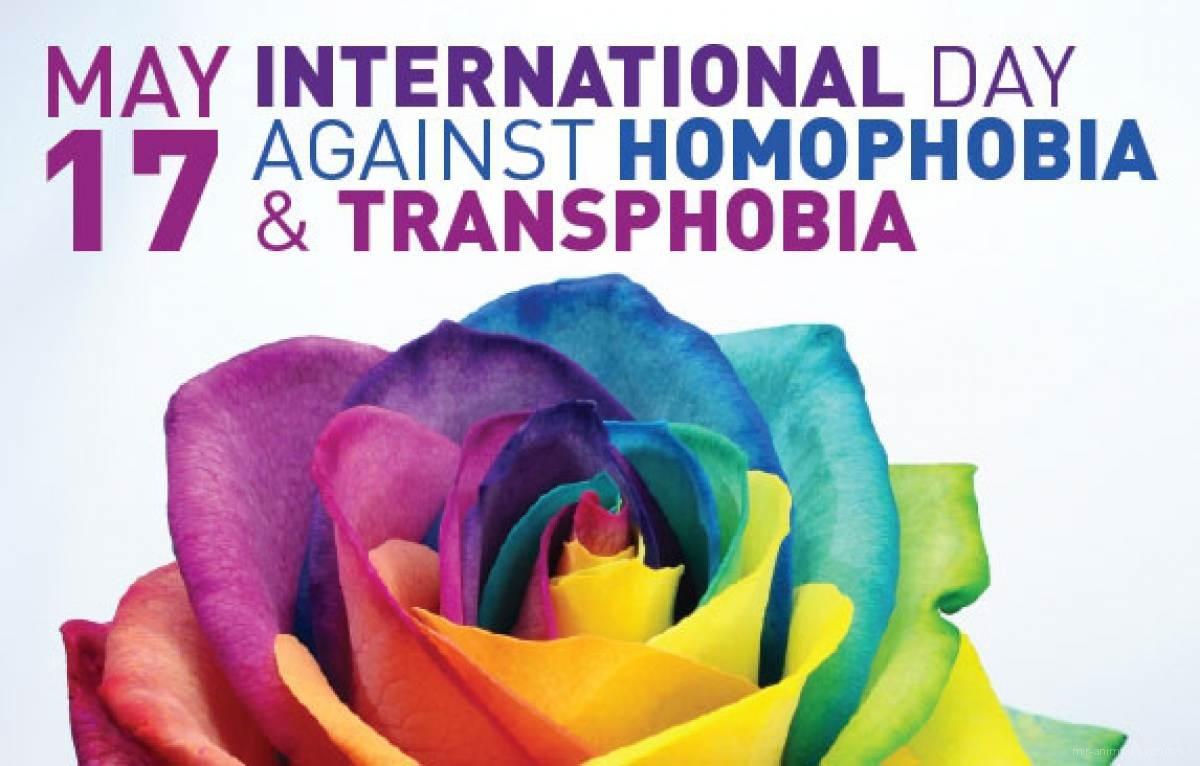 Международный день борьбы с гомофобией - 17 мая 2019