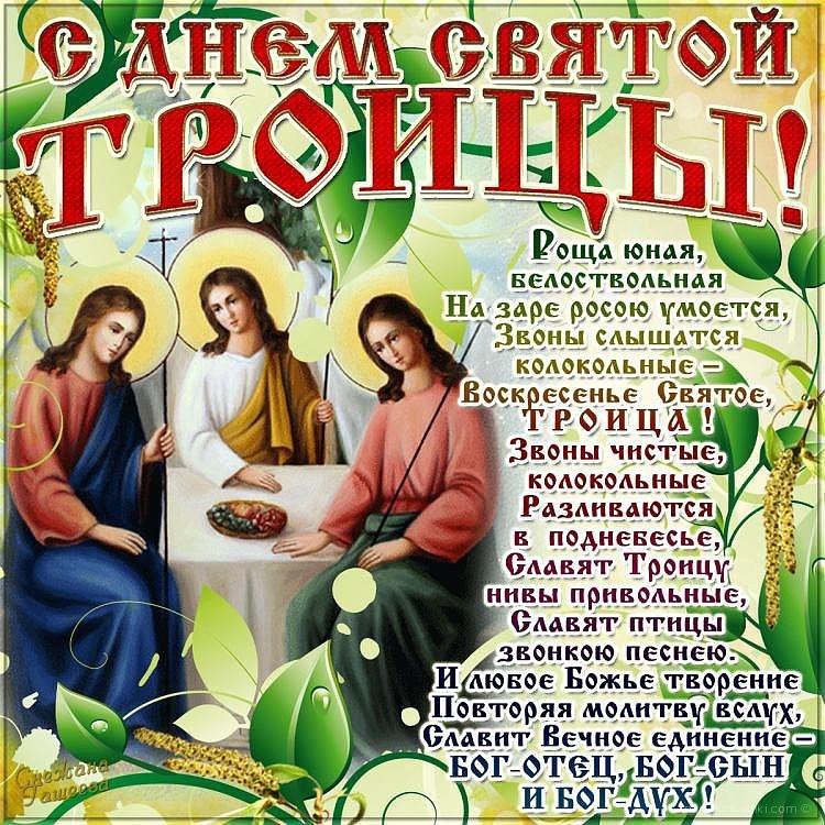 Поздравления со Святой Троицей - 19 июня 2020