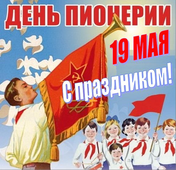 День пионерии - 19 мая 2019