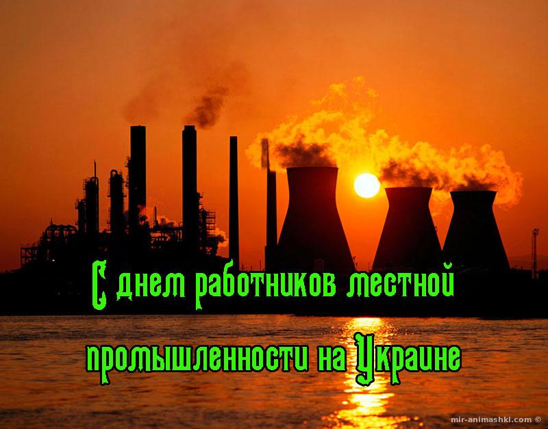 День работников местной промышленности в Украине - 7 июня 2020