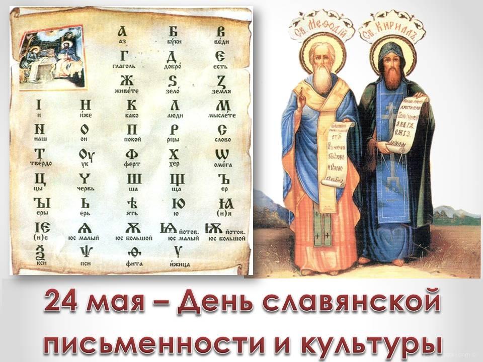 Поздравительная открытка на День славянской письменности и культуры - 24 мая 2019