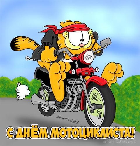Всемирный день мотоциклиста - 17 июня 2019