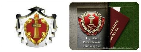 День российской адвокатуры - 31 мая 2019