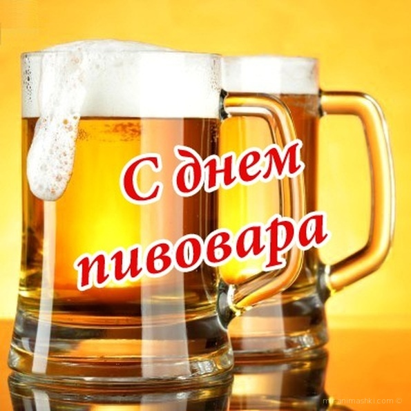 День пивовара - 8 июня 2019