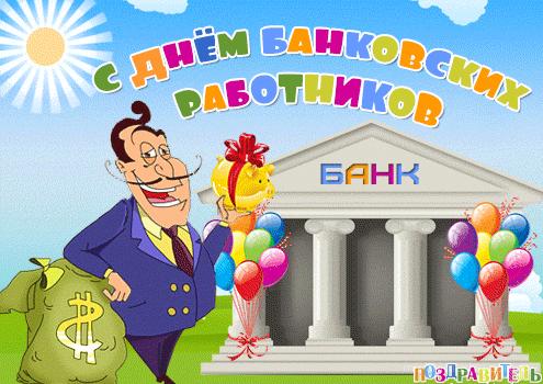 День банковских работников Украины - 20 мая 2019