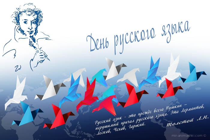 День русского языка - 6 июня 2019