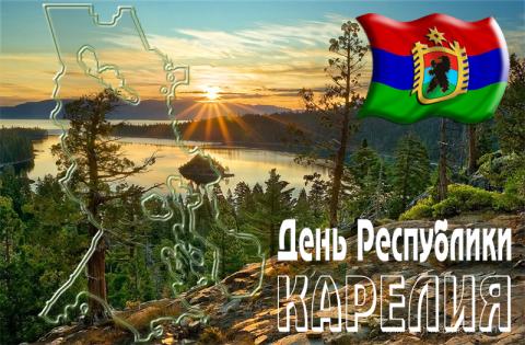 День республики Карелия - 8 июня 2019