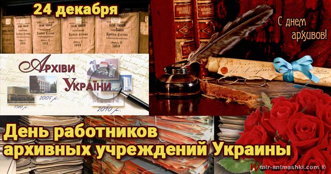 День работников архивных учреждений - 24 декабря 2019