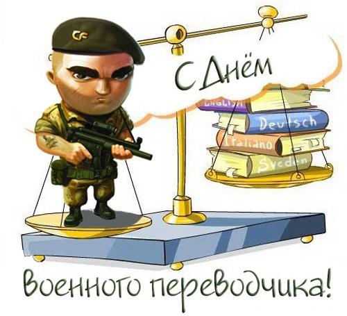 День военного переводчика - 21 мая 2020