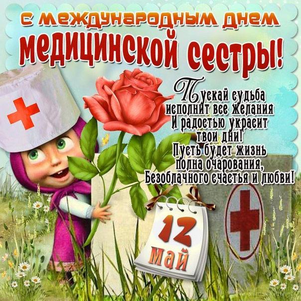 Международный день медицинской сестры - 12 мая 2019