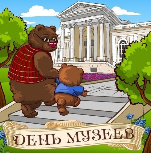 Международный день музеев - 18 мая 2020