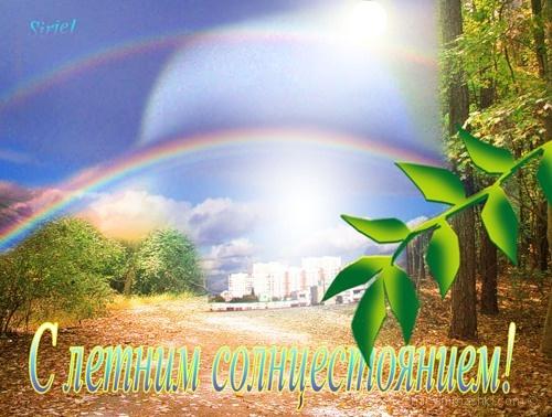 День летнего солнцестояния - 21 июня 2019