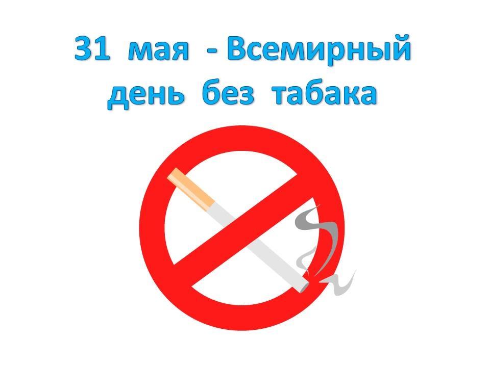 Всемирный день без табака - 31 мая 2020