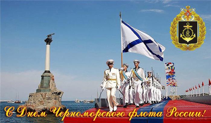 День Черноморского флота - 13 мая 2019