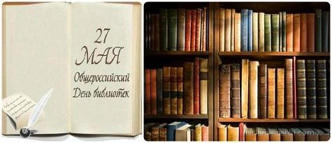 Всероссийский день библиотек - 27 мая 2019