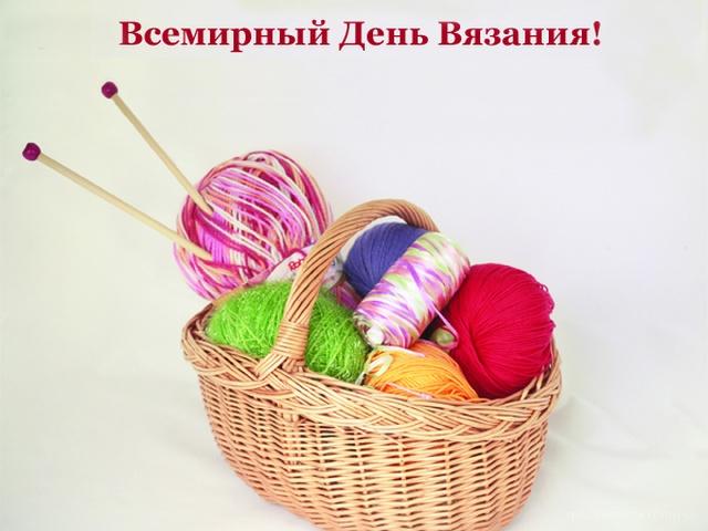 День вязания - 13 июня 2020