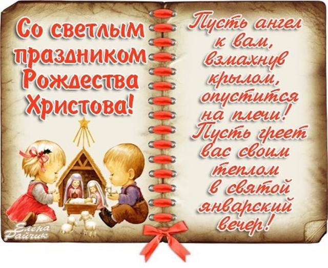 Поздравительная открытка на С Рождеством Христовым в 2020 году поздравления - 7 декабря 2021
