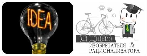 День изобретателя и рационализатора - 27 июня 2020