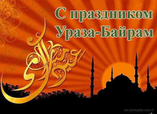 Ураза Байрам праздник разговения Ид аль-фитр 4 июня 2019 - 4 июля 2019