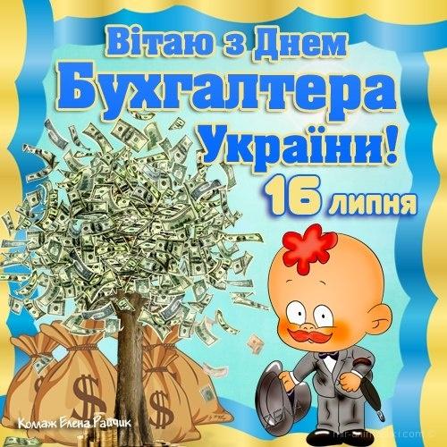 День бухгалтера Украины - 16 июля 2020