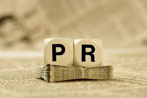 День PR-специалиста (день пиарщика) - 28 июля 2020