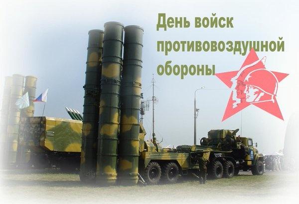 День войск противовоздушной обороны (ПВО) Украины - 5 июля 2020