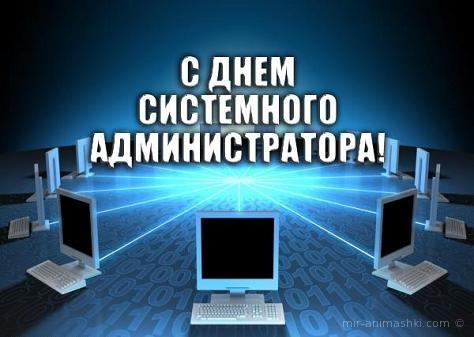 День системного администратора - 31 июля 2020