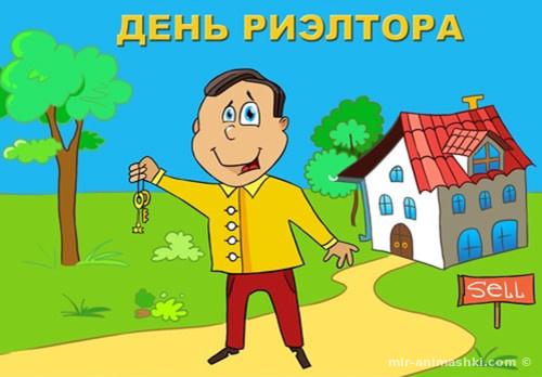 День риэлтора Украины - 9 октября 2019