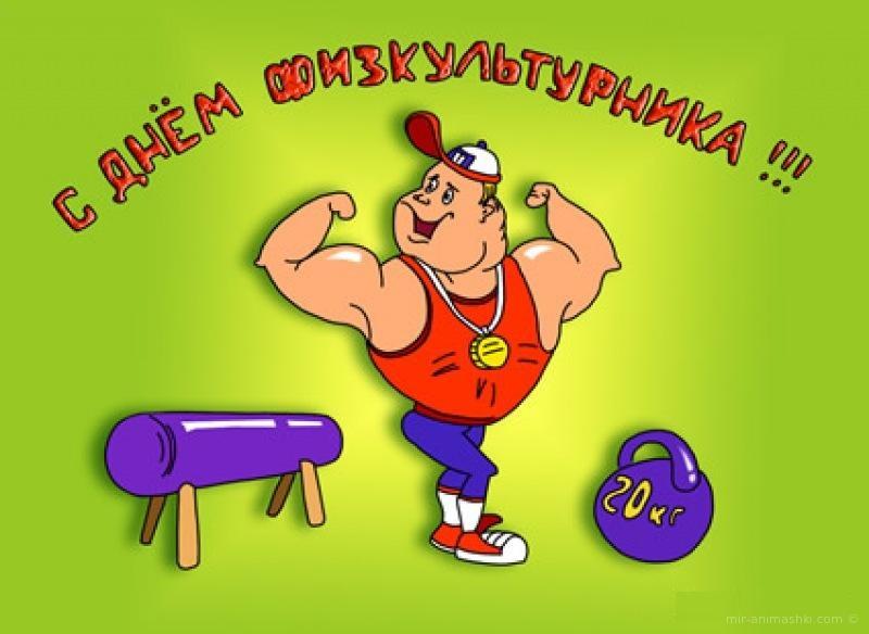День физкультурника - 8 августа 2020