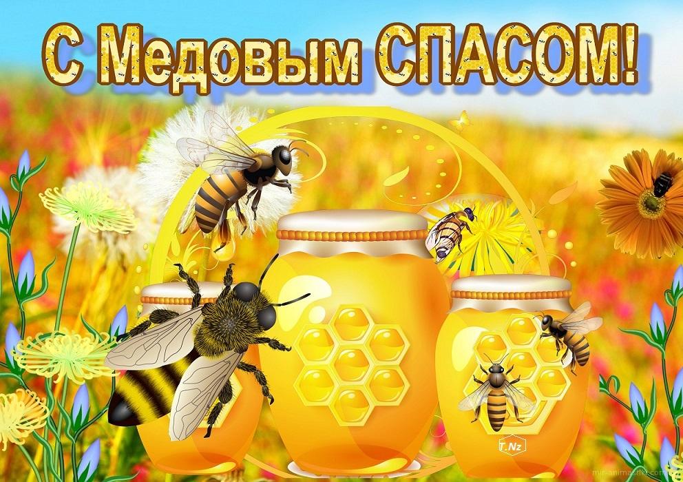Медовый Спас - 14 августа 2020