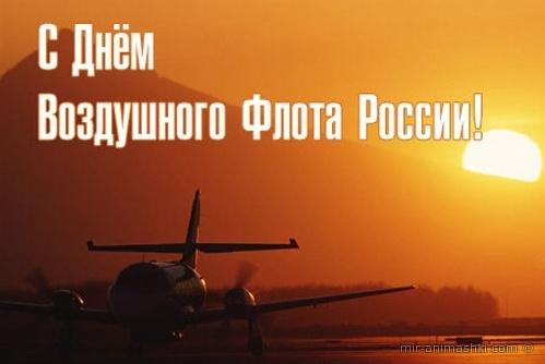 День Воздушного флота России - 18 августа 2019