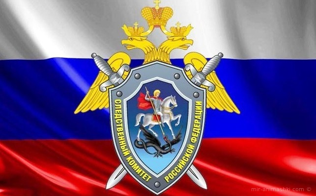 День сотрудника органов следствия РФ - 25 июля 2020