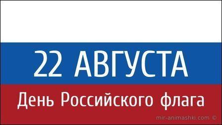 День государственного флага России - 22 августа 2020