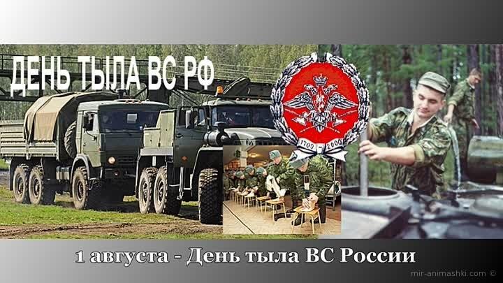 День тыла вооруженных сил России - 1 августа 2020