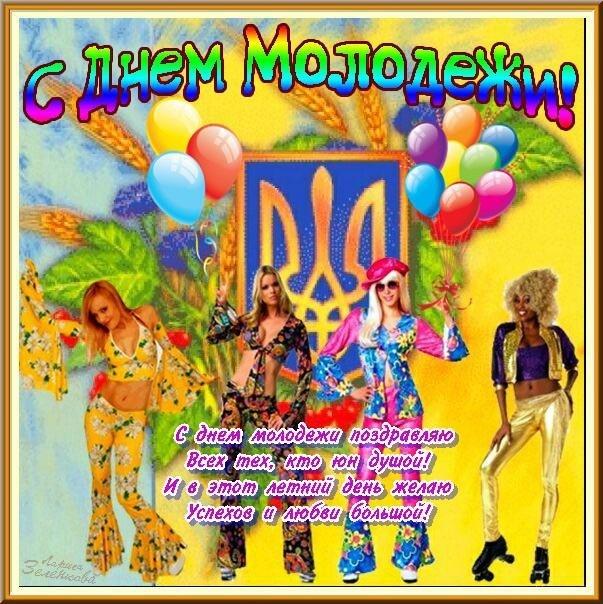 День молодежи Украины - 30 июня 2019
