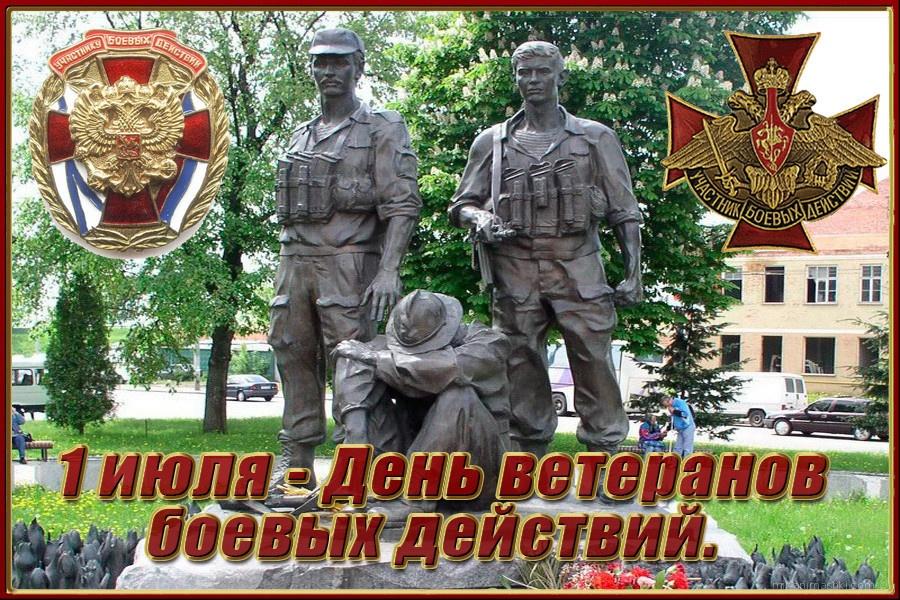 День ветеранов боевых действий - 1 июля 2019