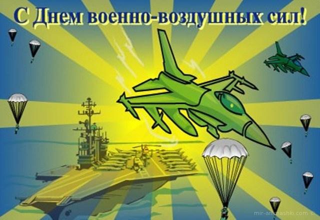 День Воздушных сил Вооруженных сил (ВВС) Украины - 2 августа 2020