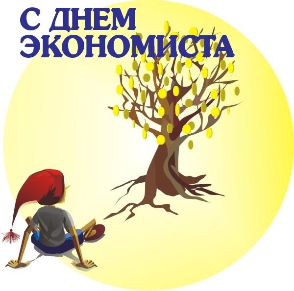 День экономиста в России - 30 июня 2019