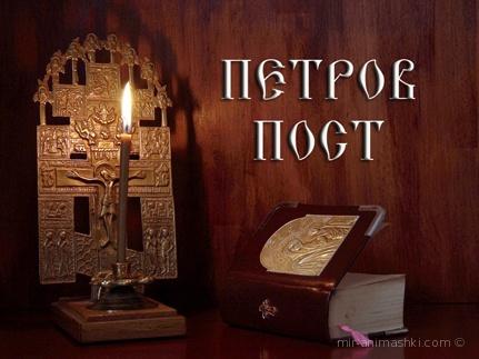 Петров пост - 24 июня 2019