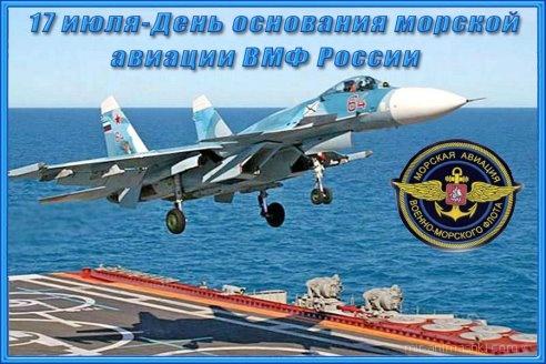 День морской авиации ВМФ России - 17 июля 2019