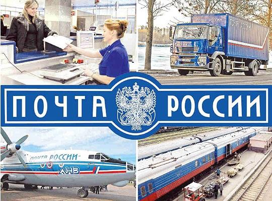 День Российской почты - 14 июля 2019
