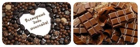 Всемирный день шоколада - 11 июля 2019