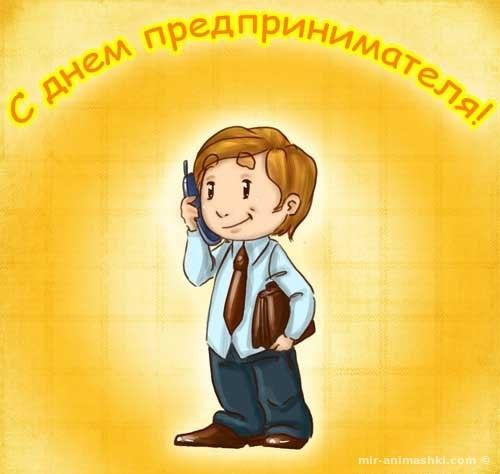 День предпринимателя Украины - 1 сентября 2019