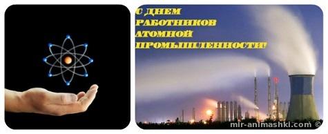 День работника атомной промышленности - 28 сентября 2020