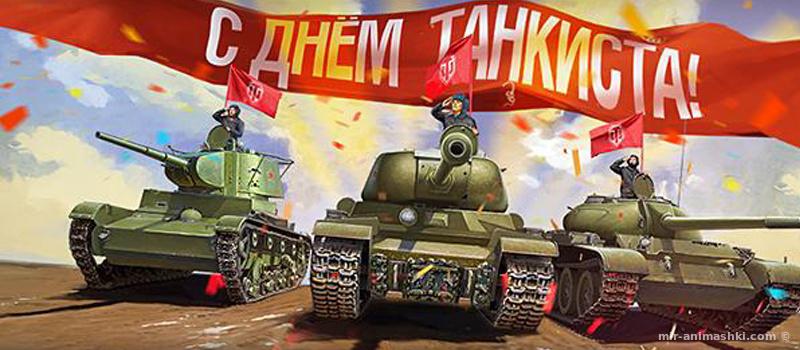 День танкиста - 8 сентября 2019